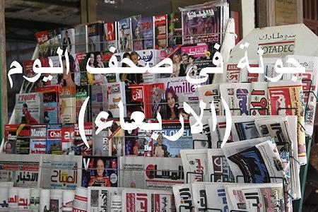ارميل يحيل مسؤول الاستعلامات العامة بمرتيل على التقاعد الإجباري وإعفاء مسؤولين بالدرك والأمن في طنجة وإسرائيلي ضمن المشاركين في مؤتمر بطنجة