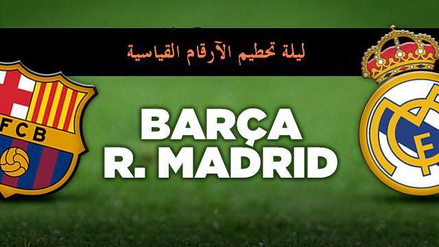 كلاسيكو بارسا مدريد : ليلة تحطيم الارقام القياسية