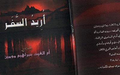 """ديوان """"أريد السفر"""" جديد الشاعرة المغربية أم الغيث بنبراهيم مومين"""