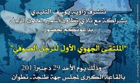 طنجة تحتضن فعاليات النسخة الأولى للملتقى الجهوي للزجل الصوفي