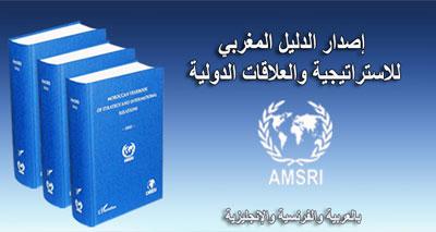 """المركز المغربي للدراسات يصدر """"دليل للاستراتيجية والعلاقات الدولية"""""""