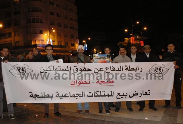 المجتمع المدني بطنجة يتظاهر ضد قرار المجلس الجماعي ببيع ممتلكاته العمومية