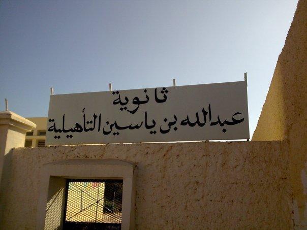 """تدشين ثانوية تأهيلية جديدة بوزان تحمل إسم """"عبد الله ابن ياسين"""""""