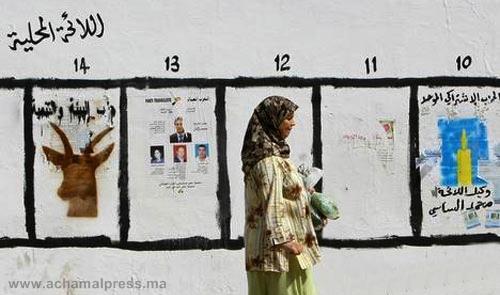 وزارة الداخلية تعلن عن فتح أجل استدراكي للتسجيل في اللوائح الانتخابية العامة