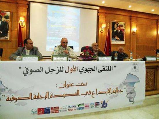 إختتام فعاليات الملتقى الجهوي الاول للزجل الصوفي بمدينة طنجة