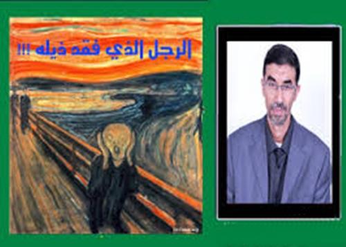 """""""الرجل الذي فقد ذيله"""" إصدار جديد للقاص المغربي عز الدين الماعزي"""