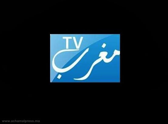 """إطلاق قناة """"مغرب تي في سات"""" لتقوية الأواصر بين مغاربة العالم ودولهم الأصلية"""