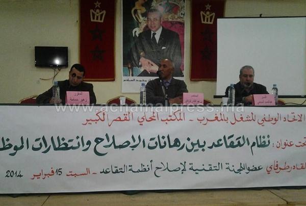 عبد القادر طرفاي يحذر الحكومة من سلك نهج انفرادي في إصلاح أنظمة التقاعد