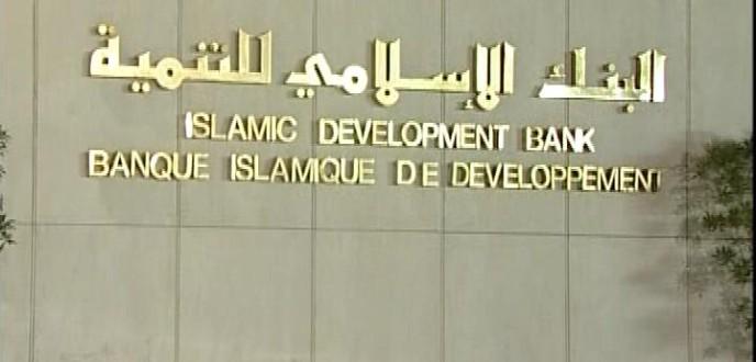 البنك الإسلامي للتنمية يعتزم مباشرة برنامج لتمويل المشاريع الصغرى بالمغرب