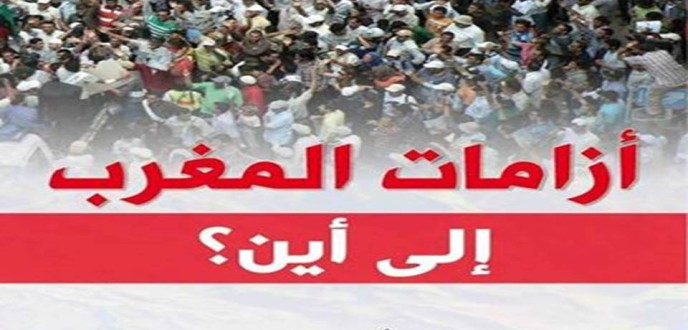 """كتاب """"أزمات المغرب إلى أين"""" جديد الباحث المغربي """"محمد أديب السلاوي"""""""