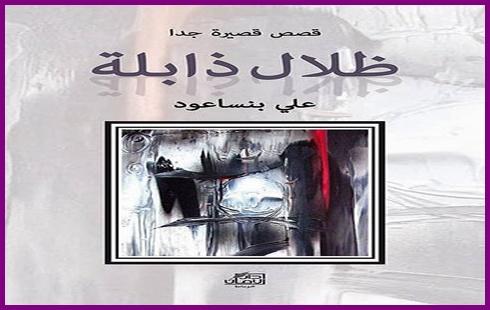 """""""ظلال ذابلة"""" عنوان مجموعة قصصية للقاص المغربي علي بنساعود"""