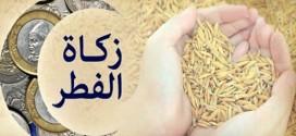 زكاة الفطر شعيرة إسلامية ثابتة ومظهر من مظاهر وحدة الأمة وتماسكها وتراحمها