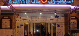 تطوان تحتضن فعاليات مهرجان المتوسطي للمسرح المتعدد في دورته الحادية عشر