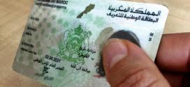إصدار الجيل الجديد من البطاقة الوطنية للتعريف الإلكترونية ابتداء من 2019