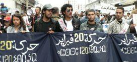 """""""حركة 20 فبراير"""" في ذكرى تأسيسها.. تراجعت لكن لم تمت"""