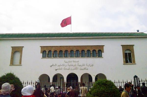 وزارة التربية الوطنية تعلن عن 500 منصب إداري جديد
