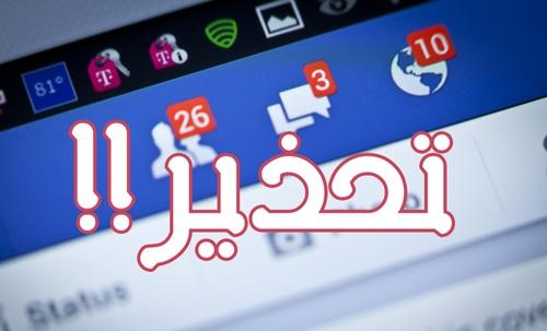 """فيروس خطير ينتشر عبر رسائل شبكة التواصل الاجتماعية """"فايسبوك"""""""