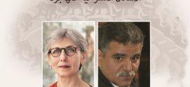 """مهرجان طنجة للفنون المشهدية يحتفي بـ """"كريستل فايلر"""" ومحمد بهجاجي"""