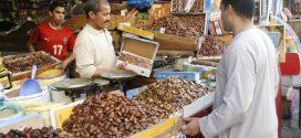وزارة الداخلية تستنفر جميع مصالحها لمراقبة تموين الأسواق قبل رمضان