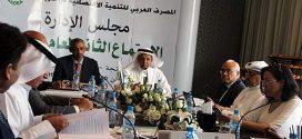 طنجة: المصرف العربي للتنمية الاقتصادية يمول مشاريع بإفريقيا بقيمة 232 مليون دولار