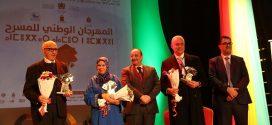 المهرجان الوطني للمسرح بتطوان يفتتح دورته 20 بتكريم سعاد صابر والمخرج الصحراوي