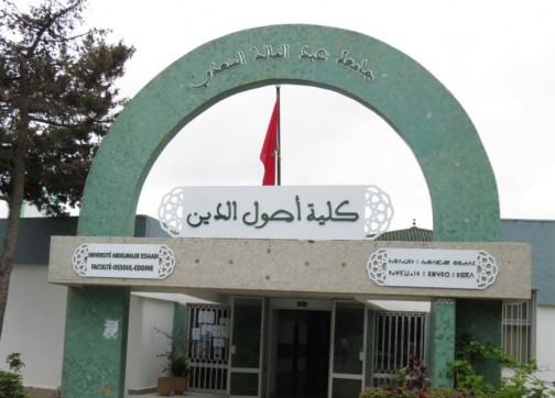 تغيير اسم كلية أصول الدين بتطوان وإحداث مؤسسات جامعية جديدة