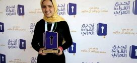 التلميذة التطوانية فاطمة الزهراء أخيار تتأهل إلى نصف نهائي تحدي القراءة العربي