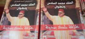 """تقديم كتاب """"صاحب الجلالة الملك محمد السادس وتطوان، علاقة ملك بمدينة"""""""