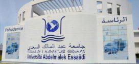 جامعة عبد المالك السعدي عازمة على مواكبة الدينامية التنموية بجهة طنجة