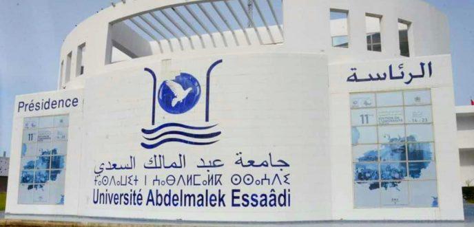 جامعة عبد المالك السعدي بتطوان تفوز بمنحة لصندوق مخصص لدعم الأبحاث حول كورونا