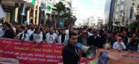 الأساتذة المتعاقدون يخلدون ذكرى 20 فبراير بمسيرة حاشدة بطنجة