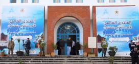 """""""كورونا"""" تؤجل النسخة الثانية للمنتدى العالمي للتصوف بشفشاون"""