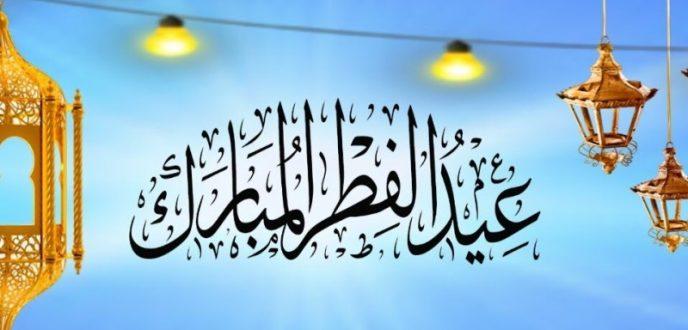 وزارة الاوقاف تعلن يوم غد الأحد عيدا للفطر بالمغرب