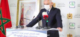 وزارة الصحة تتجه لاعتماد مراكز صحية في الأحياء لاستقبال الحالات المشكوك في إصابتها بكورونا