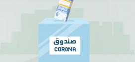 موارد صندوق كورونا تصل إلى 33.7 مليار درهم ونفقاته تتجاوز 24 مليار