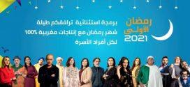 قنوات الـSNRT ترسخ ريادتها في نسب مشاهدة برامج رمضان