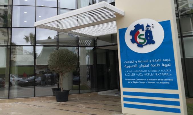 غرفة التجارة والصناعة لجهة طنجة تعمل على عصرنة الأنظمة المعلوماتية