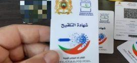 الاتحاد الأوروبي يعتمد رسميا جوازات التلقيح واختبارات كورونا الصادرة بالمغرب