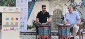 دار الشعر بتطوان تفتح أبواب التواصل الأدبي مجددا مع الشعراء المغاربة في المهجر